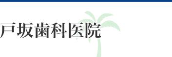 戸坂歯科医院